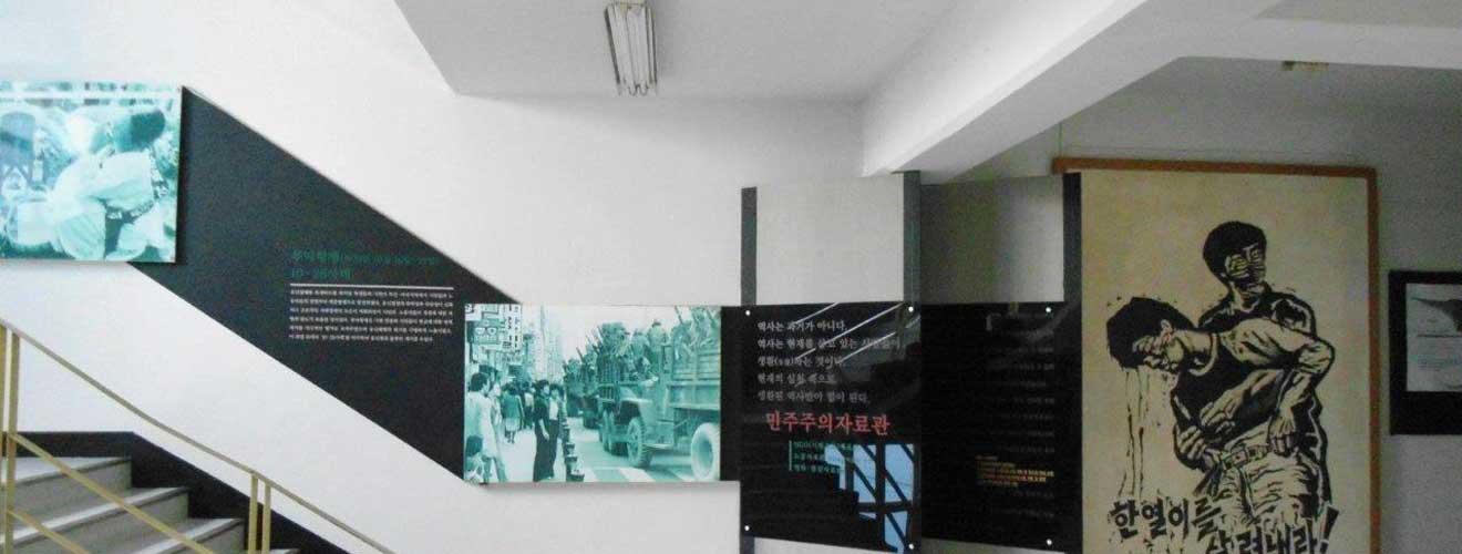 한국 민주화 운동 역사의 보고